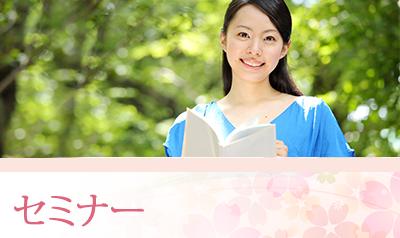 セミナー シングルマザー 結婚相談所 福岡