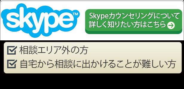 スカイプ相談 シングルマザー 結婚相談所 福岡