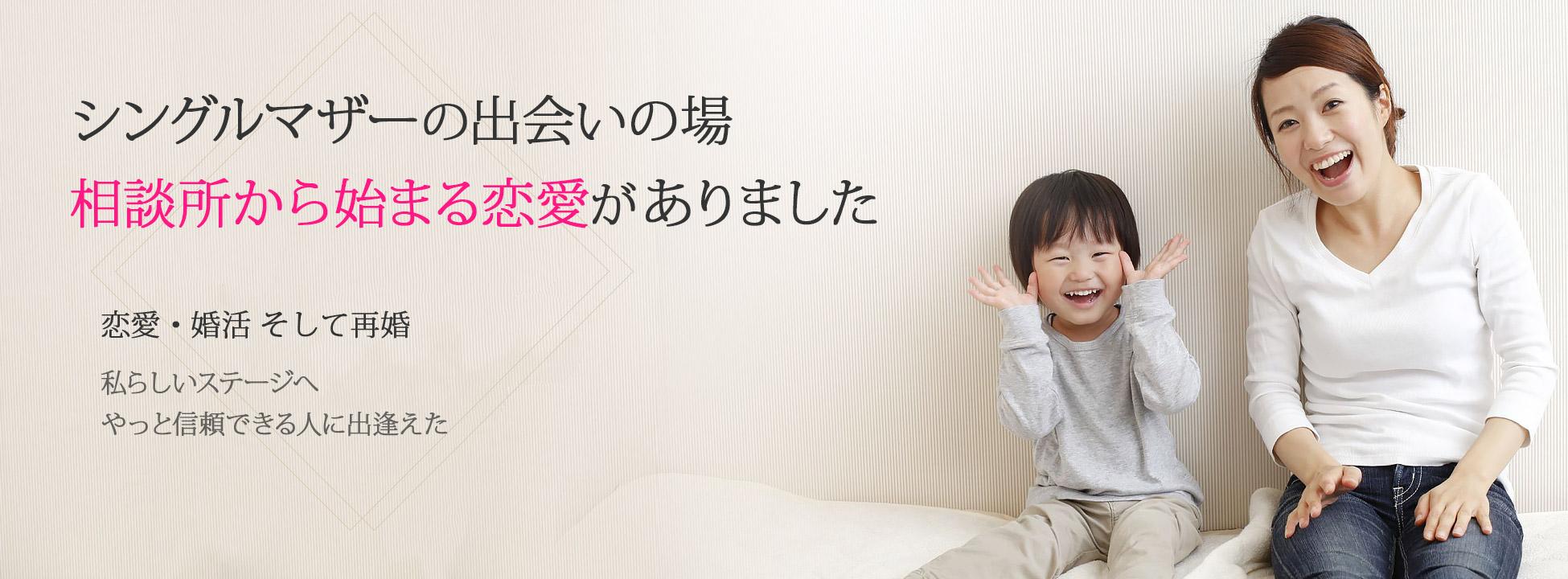 出会いの場 シングルマザー 結婚相談所 福岡