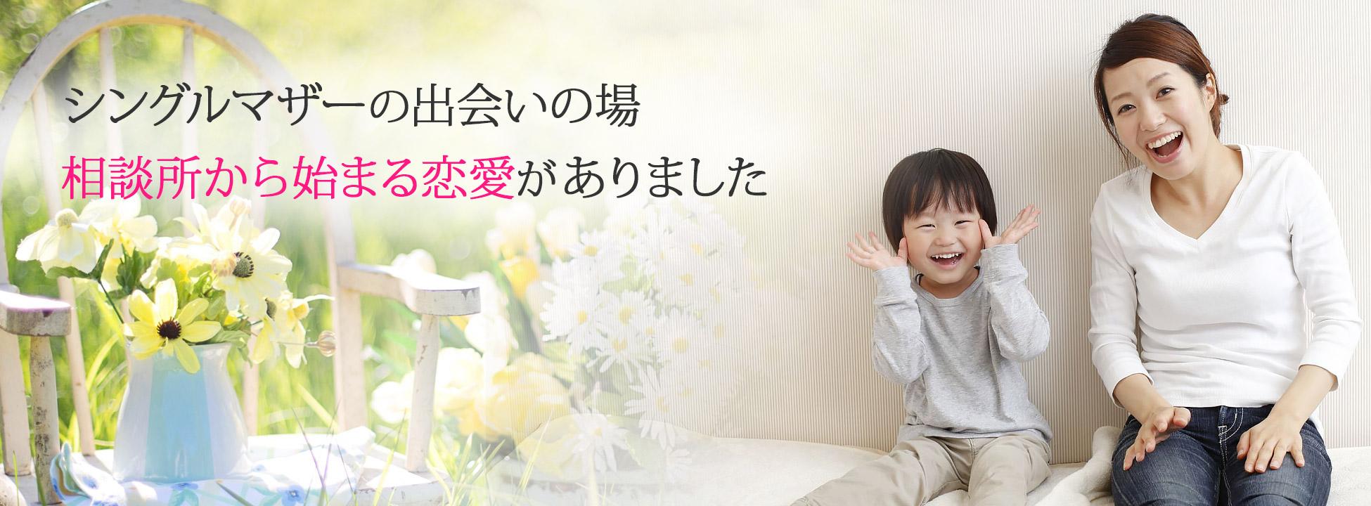 シングルマザー 結婚相談所 福岡