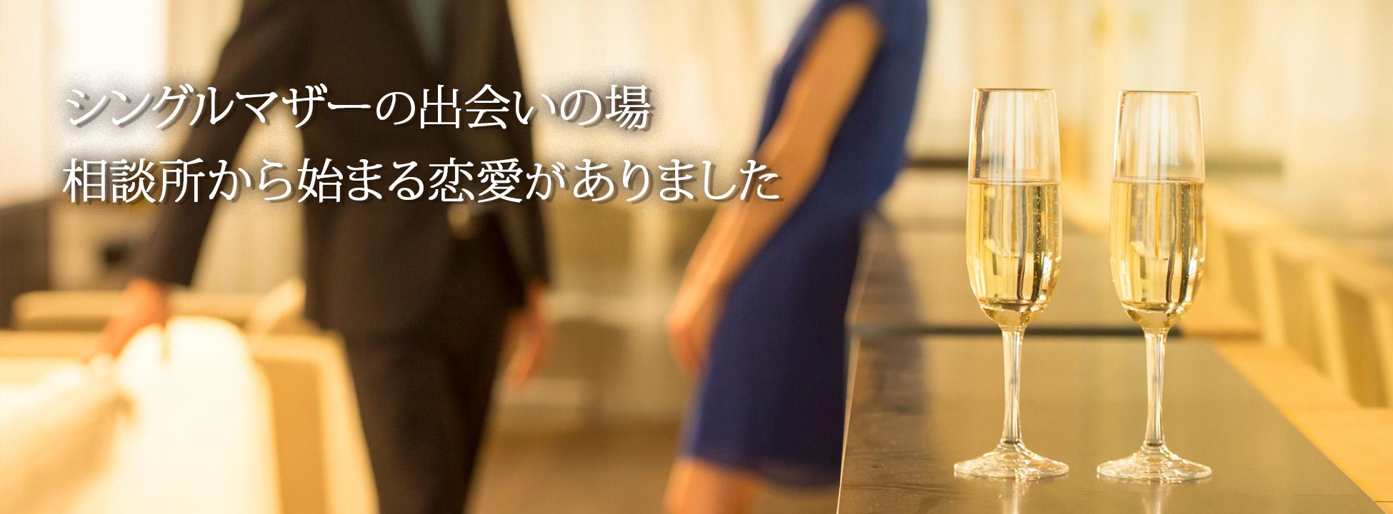 シングルマザー 出会いの場 結婚相談所 福岡
