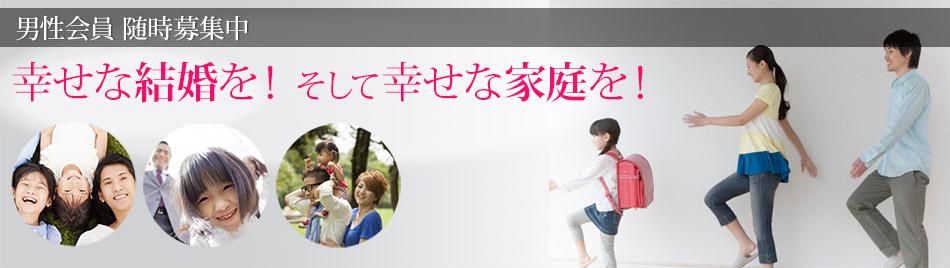 男性会員 随時募集中 シングルマザー 結婚相談所 福岡