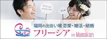 フリーシア in MamaKan|福岡の出会い場 恋愛・婚活・結婚