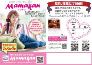 mamakan_lesson1aのサムネイル